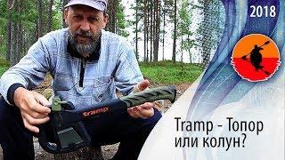 Tramp - Топор или колун?   Что взять в поход   Снаряжение туриста водника