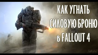 Fallout 4 ГАЙД - КАК УКРАСТЬ СИЛОВУЮ БРОНЮ
