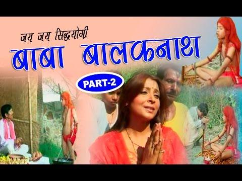 बाबा बालकनाथ की कथा Part-2 | HIndi Devotional | Short Hindi Film | Baba Balaknath Ki Katha | 2016