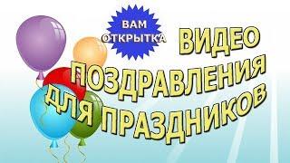 """Видео поздравления для праздников на канале """"Вам открытка"""""""