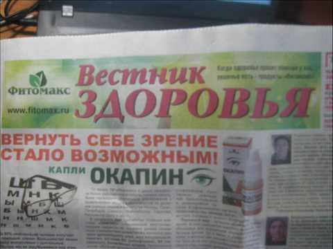 Купить капли окапин в интернет-магазине фитомакс. ☎: 8 (800) 707-7-507 ( лучшие цены, быстрая доставка по москве и всей россии).