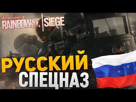 Tom Clancys Rainbow Six: Siege - РУССКИЙ СПЕЦНАЗ