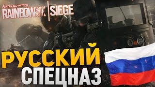 Tom Clancy s Rainbow Six Siege - РУССКИЙ СПЕЦНАЗ