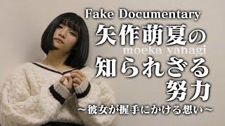矢作萌夏の知られざる努力 / AKB48[公式]