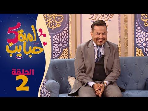 لمة حبايب 5   الحلقة 2   مع صلاح الوافي