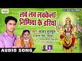 लचकेला निमिया के डरिया ~ Chandan Chulbul Song #Lachkela Nimiya Ke Dariya ~ Bhojpuri Mata Song 2018