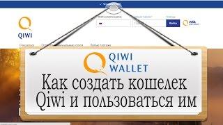 Как создать кошелек Qiwi и пользоваться им(Как создать кошелек Qiwi и пользоваться им Получите доступ к закрытой серии видео уроков по удаленной работе..., 2015-10-21T21:30:09.000Z)