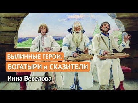 Былинные герои: богатыри и сказители (Инна Веселова)