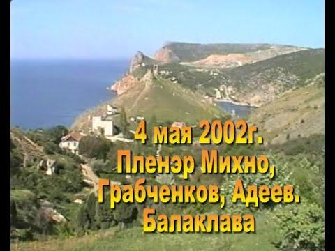 Illarionov59: 4.05.2002г.  Пленеэр Грабченков, Михно, Адеев, Завьялов, Настя.  Балаклава