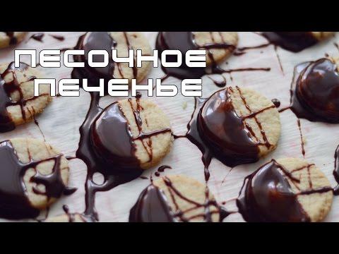 Рецепт: песочное печенье в глазури (без яиц)