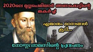 Mullaperiyar dam crash|മുല്ലപെരിയാറിന്റെ തകർച്ച|Nostradamus malayalam |s2m|part-3