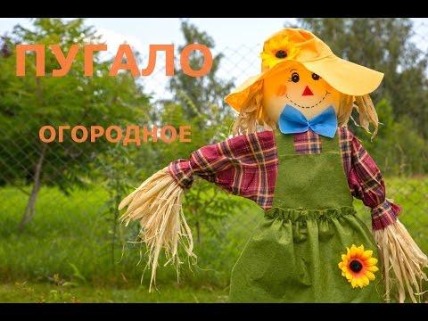 Забавное и Смешное Пугало Огородное