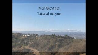 Here I am to Worship / 世の光闇に下り (Japanese Version with lyrics)