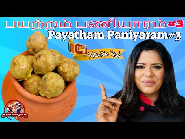 வித்தியாசமான முறைஇல் பயத்தம் பணியாரம் செய்வது எப்படி?   How To Make Payatham Paniyaram