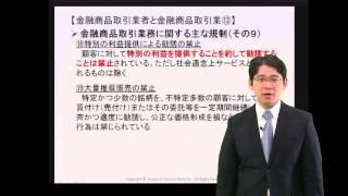 証券外務員試験 金融商品取引業の規制 利益提供による勧誘の禁止