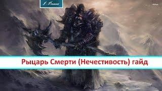 World of Warcraft легион - Рыцарь Смерти (Нечестивость) гайд