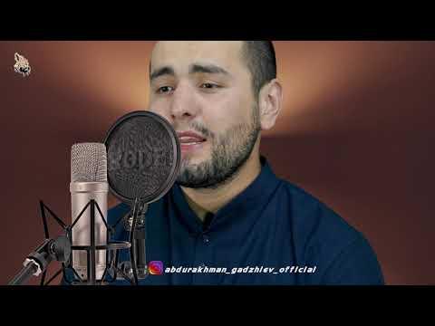 Абдурахман Гаджиев - Новый Нашид 2019 (Official Video Music) (Dag Studio)