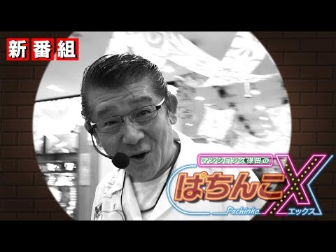 【CRスーパー海物語IN沖縄4】マンション久保田のぱちんこX#1