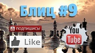 Шахматные партии #9 смотреть шахматы видео онлайн на русском ♕ Live blitz chess online