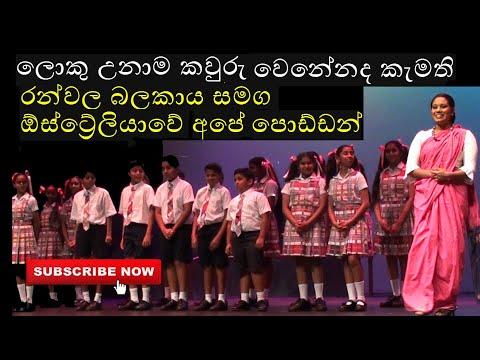 Ranwala Balakaya & Brusnwick Sinhala School Kids Melbourne  - Loku Unama