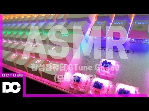[ASMR] 한성컴퓨터 GTune GK360 기계식 키보드 타건음 소리 (오테뮤 청축)