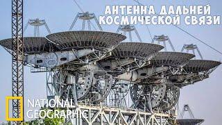 Антенна дальней космической связи | Труднейший в мире ремонт