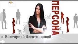 """Дарья Миронова. """"Персона с Викторией Десятниковой"""""""