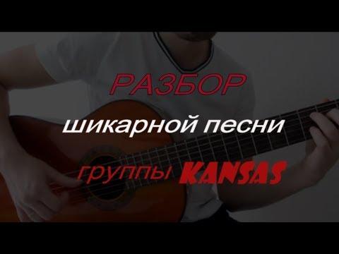 Dust in the wind на гитаре видеоурок