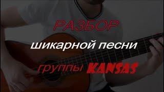 Видеоурок песни на гитаре kansas dust in the wind!