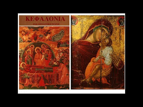 Byzantine & Post Byzantine icons in Kefalonia