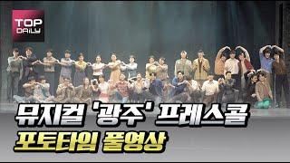 [포토타임 풀영상] 뮤지컬 '광주' 프레스콜 21041…
