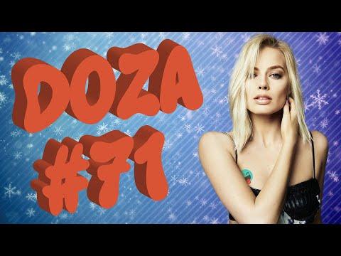 COUB DOZA #71 / Best Cube, лучшие приколы 2020 и смешные видео / Коубы и Coube от канала Доза Смеха