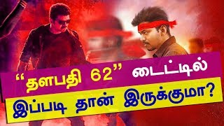 VIRAL : Thalapathy 62 Title LEAKED..? | Story | Vijay | ARM | ARR | Keerthy Suresh