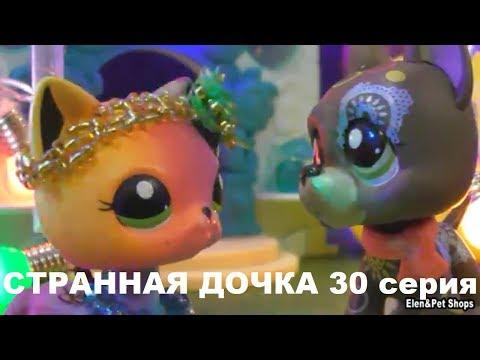 LPS: СТРАННАЯ ДОЧКА 30 серия (Конец)