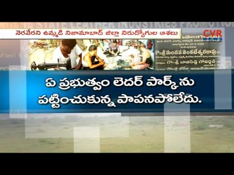 ఆర్మూర్ లెదర్ పార్క్ l CVR News Special Story On Armoor Leather Park | Nizamabad District l CVR NEWS