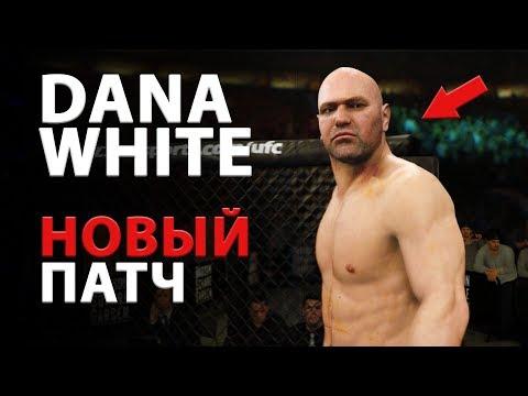 БОИ за DANA WHITE в UFC 3/ОБЗОР/НОВЫЙ ПАТЧ