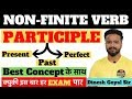 Non finite Verb - Participle (Present , Past & Perfect ) With Best Concept  By Dinesh Goyal Sir