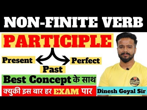 Participle (Present , Past & Perfect )- Non Finite Verb -With Best Concept  By Dinesh Goyal Sir