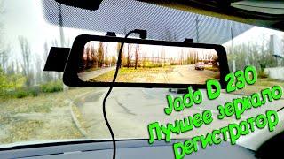 Обзор регистратора зеркало Jado 230.Минусы Jado 230.Установка Камеры на Мазда 3 2014