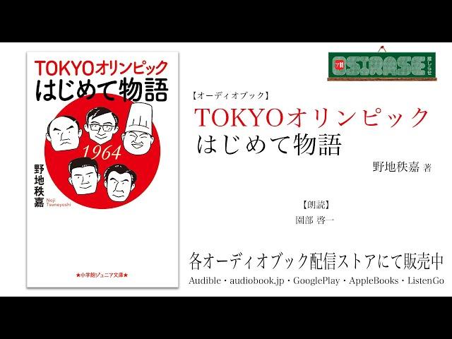 【OSIRASE-#推しらせ-】オーディオブック「TOKYOオリンピックはじめて物語」野地秩嘉(小学館)
