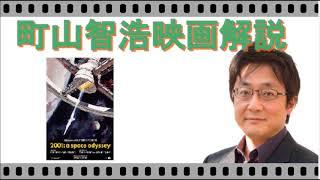 【町山智浩映画解説】映画史上最も難解な映画『2001年宇宙の旅』 thumbnail