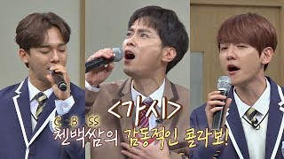 (Fantastic collaboration ♡) 'Thorn'♪ by Chen x Baek Hyun x Kyung Hoon- Knowing Bros 159