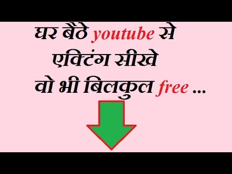 Basic of acting  beginners in hindi by mahesh raiyani [learn acting at home free]