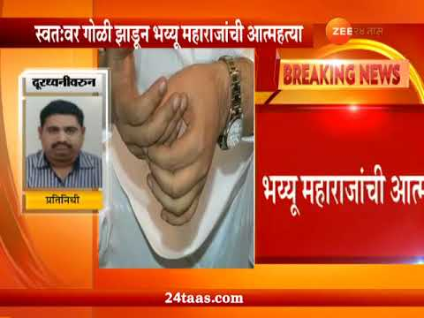 Bhaiyyu Maharaj Declared Dead