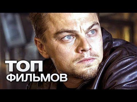 ТОП-10 ЛУЧШИХ ФИЛЬМОВ С НЕОЖИДАННОЙ РАЗВЯЗКОЙ! - Видео онлайн