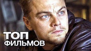 ТОП-10 ЛУЧШИХ ФИЛЬМОВ С НЕОЖИДАННОЙ РАЗВЯЗКОЙ!