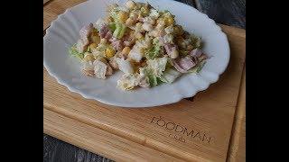 "Салат ""Азарт"": рецепт от Foodman.club"
