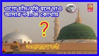 #Islamicsong #Ogochandtumiboledao ওগো চাঁদ তুমি বলে দাও আমার নবীজি কোথায়
