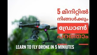 Learn to fly Drone in 5 minutes_malayalam | Aeromodelling kerala | RC plane & Drone info |
