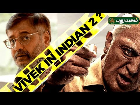 #FirstFrame #KamalHassan #Vivek #Indian  கமலுடன் முதல் முறையாக இணையும் விவேக்!   indian 2,indian 2 movie,indian 2 trailer,indian,indian 2 teaser,indian 2 latest news,india,indian 2 news,indian 2 update,indian 2 first look,kamal hassan indian 2,indian 2 movie updates,indian 2 movie latest news,kamal haasan about indian 2,indian2,indian 2 film,indian part 2,indian 2 kamal,indian 2 simbu,indian 2 story,indian 2 songs,indian 2 making,indian 2 poster,indian 2 - teaser  SUBSCRIBE US |  http://bit.ly/1KcnRTs  Click Here to Watch More |   Natchathira Jannal | https://www.youtube.com/playlist?list=PLjzd-wUqnJvSauRqGkzNfE1kCxfdJKSu2  Rusikkalam Vanga | https://www.youtube.com/playlist?list=PLjzd-wUqnJvQjzEMPZ0uYKAbyABeQ8aBj  Alayangal Arputhangal | https://www.youtube.com/playlist?list=PLjzd-wUqnJvT3rvEgviW9OO7u-zYFWEoJ  Anmeega Thagaval | https://www.youtube.com/playlist?list=PLjzd-wUqnJvSdEkm7nF9Bk5mc8FL-eghJ  First Frame | https://www.youtube.com/playlist?list=PLjzd-wUqnJvT1Wq_IBKBqerjrQxkZR1MU    Connect With Us:  http://www.puthuyugam.tv/  https://www.facebook.com/Puthuyugamtv  https://twitter.com/PuthuyugamGec
